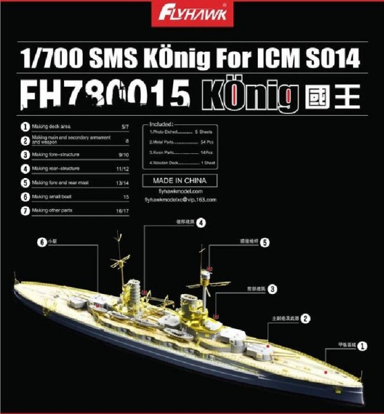 FH780015    WWI SMS Konig  (FOR  ICM S014) (thumb32101)