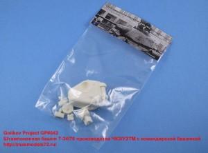GP#042   Штампованная башня Т-34/76 производства ЧКЗ/УЗТМ с командирской башенкой (attach1 33973)