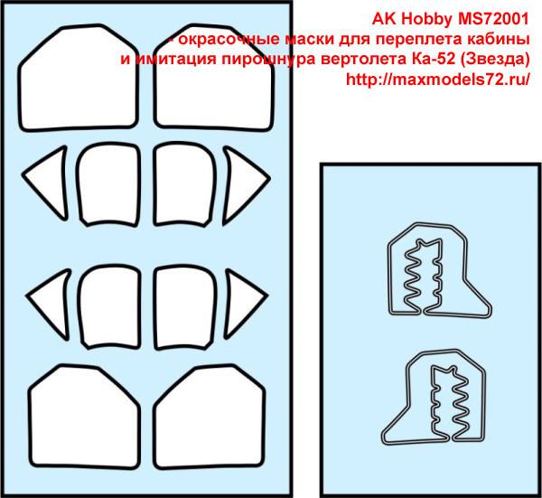 MS72001 - окрасочные маски для переплета кабины и имитация пирошнура вертолета Ка-52 (Звезда) (thumb38429)