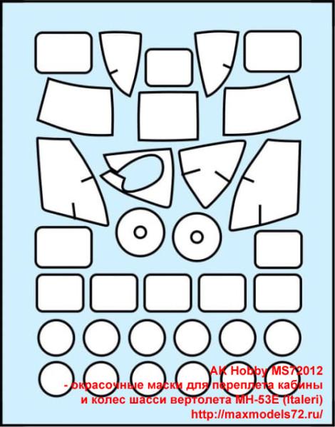 MS72012 - окрасочные маски для переплета кабины и колес шасси вертолета MH-53E (Italeri) (thumb38569)