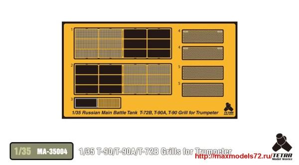 TetraMA-35004   1/35 T-90/T-90A/T-72B Grills for Trumpeter (thumb33450)