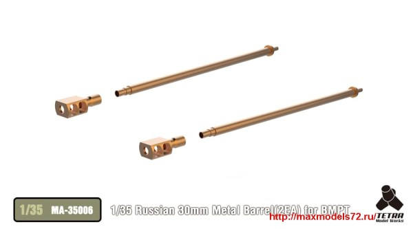 TetraMA-35006   1/35 Russian 30mm Metal Barrel(2EA) for BMPT (thumb33456)
