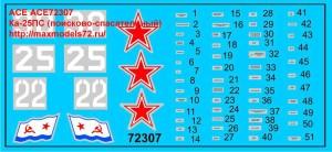 ACE72307   Ка-25ПС (поисково-спасательный)  ПРЕДЗАКАЗ (attach6 36067)