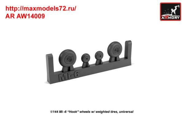 AR AW14009   1/144 Mil Mi-6 Hook wheels (thumb35829)