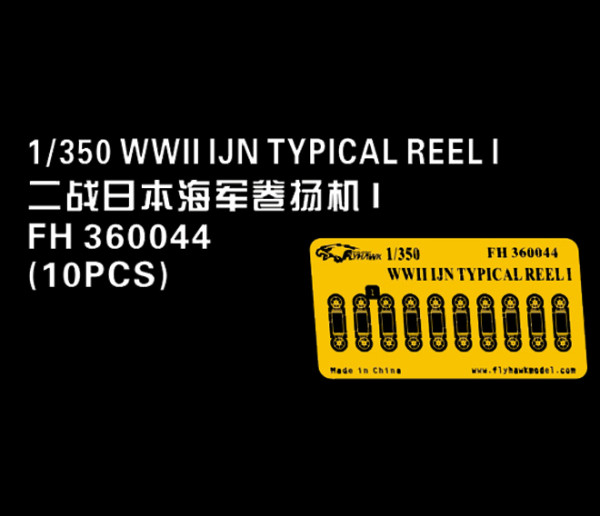 FH360044   WW II IJN Typical Reel I (thumb33064)
