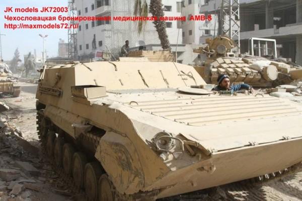 JK72003  Чехословацкая бронированная медицинская машина  AMB-S (thumb33961)