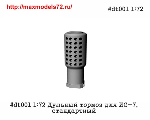 Pen#dt001 1:72 Дульный тормоз для ИС-7, стандартный          Pen#dt001 1:72 Muzzle brake for IS-7, normal type (thumb33883)
