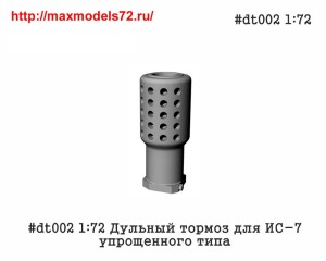 Pen#dt002 1:72 Дульный тормоз для ИС-7, упрощенного типа             Pen#dt002 1:72 Muzzle brake for IS-7, simplifiedl type (thumb33885)