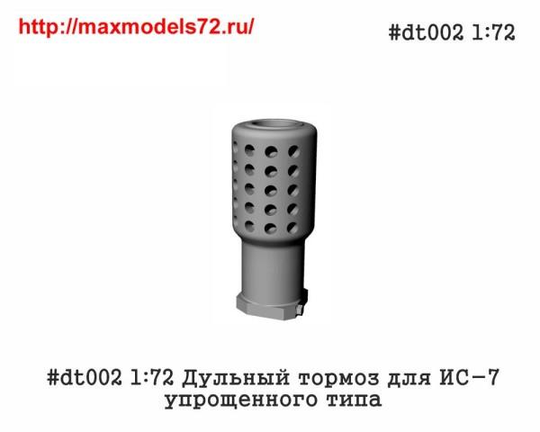 Pen#dt002 1:72 Дульный тормоз для ИС-7, упрощенного типа             Pen#dt002 1:72 Muzzle brake for IS-7, simplifiedl type (thumb33885)