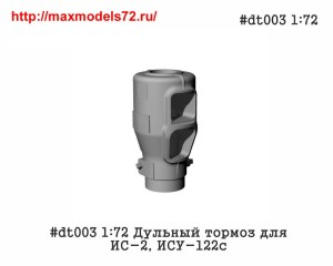 Pen#dt003 1:72 Дульный тормоз для ИС-2, ИСУ-122с             Pen#dt003 1:72 Muzzle brake for IS-2, ISU-122S (thumb33887)