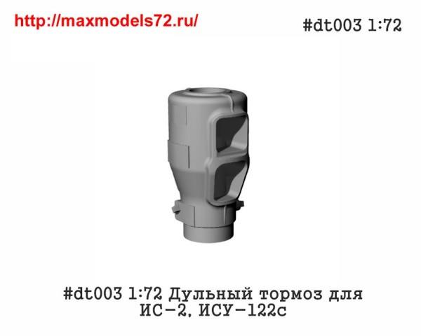 Pen#dt003 1:72 Дульный тормоз для ИС-2, ИСУ-122с             Pen#dt003 1:72 Muzzle brake for IS-2, ISU-122S (thumb33887)