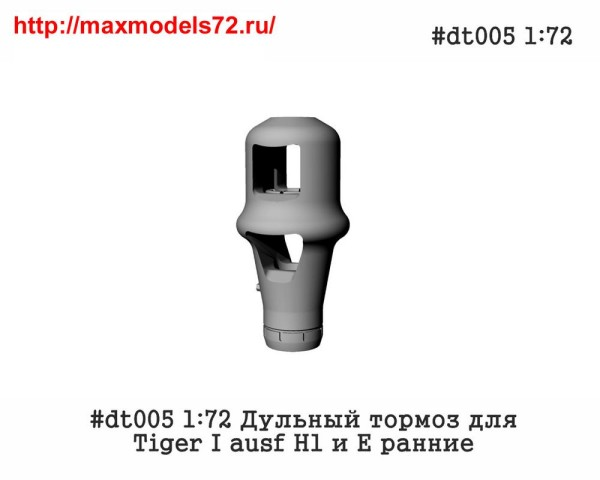 Pen#dt005 1:72 Дульный тормоз для Tiger I ausf H1 и E ранние            Pen#dt005 1:72 Muzzle brake for Tiger I ausf H1 and early E (thumb33889)