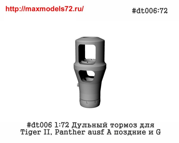 Pen#dt006 1:72 Дульный тормоз для Tiger II, Panther ausf A поздние и G         Pen#dt006 1:72 Muzzle brake for Tiger II, Panther ausf A late and G (thumb33891)