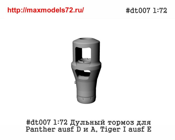 Pen#dt007 1:72 Дульный тормоз для Panther ausf D и А, Tiger I ausf E           Pen#dt007 1:72 Muzzle brake for Panther ausf D and А, Tiger I ausf E (thumb33893)