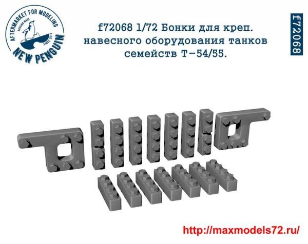 Penf72068 1:72 Бонки для креп. навесного оборудования танков семейств Т-54/55           Penf72068 1:72 Fasteners for hinged tanks equipment families of T-54/55. (thumb33870)