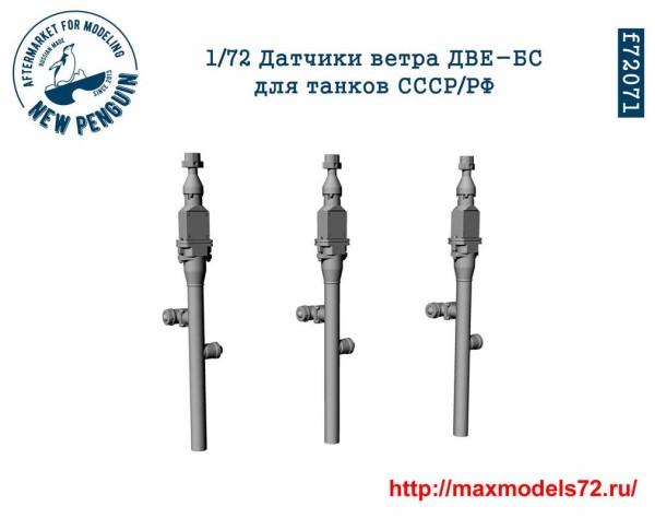 Penf72071 1:72 Датчики ветра ДВЕ-БС для танков СССР/РФ. 3шт       Penf72071 1:72 Wind sensor for tanks USSR/Russia, 3 pcs (thumb33877)