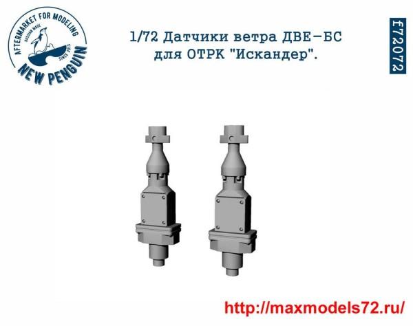 """Penf72072 1:72 Датчики ветра ДВЕ-БС для ОТРК """"Искандер"""". 2шт       Penf72072 1:72 Wind sensor for 9K720 Iskander, 2 pcs (thumb33879)"""