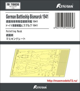 FH710036  German Battleship Bismarck 1941 Painting Mask(For Flyhawk FH1132) (thumb33983)