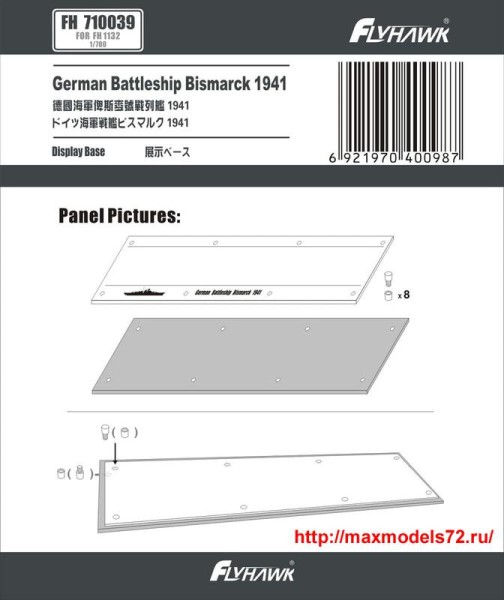 FH710039   German Battleship Bismarck 1941 Display Base(For Flyhawk FH1132) (thumb33987)