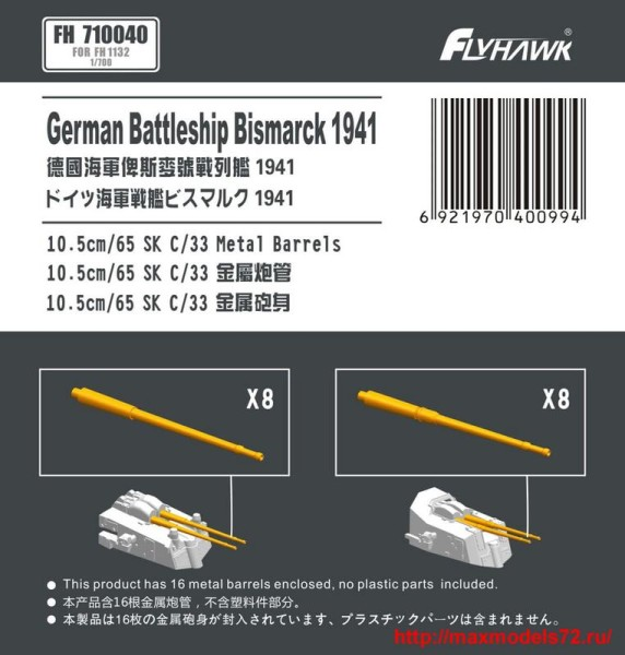 FH710040   German Battleship Bismarck 10.5cm/65 C/33 Metal Gun Barrel(For Flyhawk FH1132) (thumb33989)