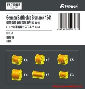 FH710058   German Battleship Bismarck 1941 Typical Reel(For Flyhawk FH1132) (thumb33991)