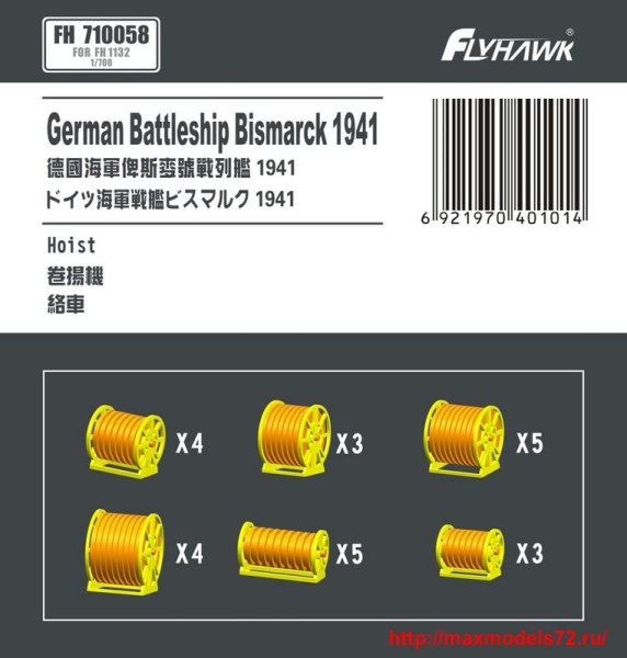 FH710058   German Battleship Bismarck 1941 Typical Reel(For Flyhawk FH1132) (thumb33991)