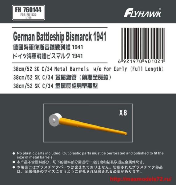 FH760144   German Navy 38cm/52 SK C/34 Metal Gun Barrel Long Type (for Flyhawk) (thumb33993)