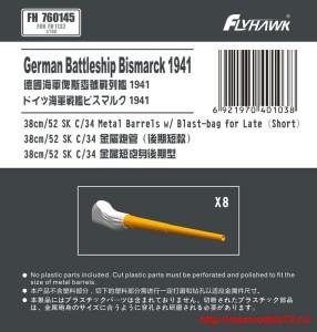 FH760145   German Navy 38cm/52 SK C/34 Metal Gun Barrel Short Type (for Flyhawk) (thumb33995)