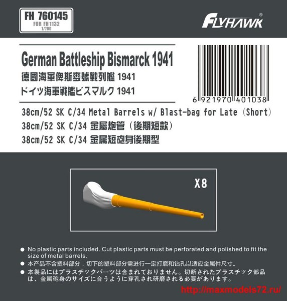 FH760145   German Navy 38cm/52 SK C/34 Metal Gun Barrel Short Type (for Flyhawk) (thumb33995)