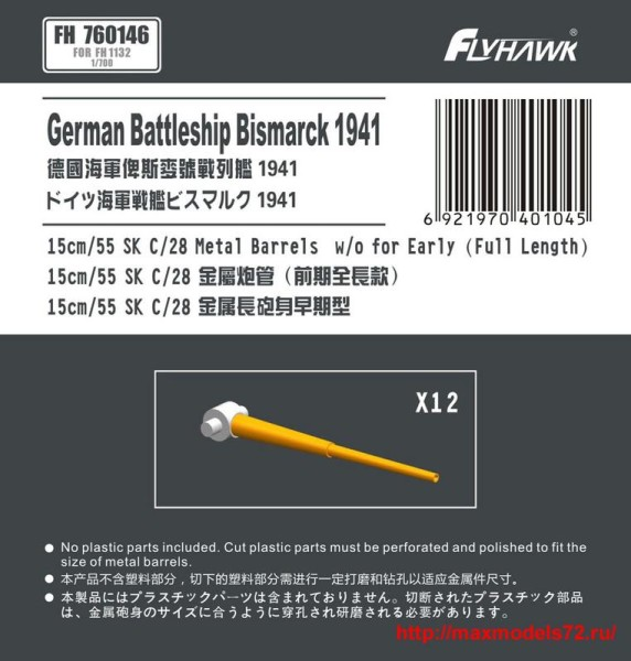 FH760146   German Navy15cm/52 SK C/28 Metal Gun Barrel Long Type (for Flyhawk) (thumb33997)