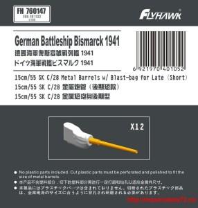 FH760147   German Navy15cm/52 SK C/28 Metal Gun Barrel Short Type (for Flyhawk) (thumb33999)