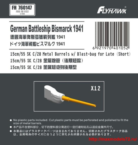 FH760147   German Navy15cm/52 SK C/28 Metal Gun Barrel Short Type (for Flyhawk) (thumb33999)