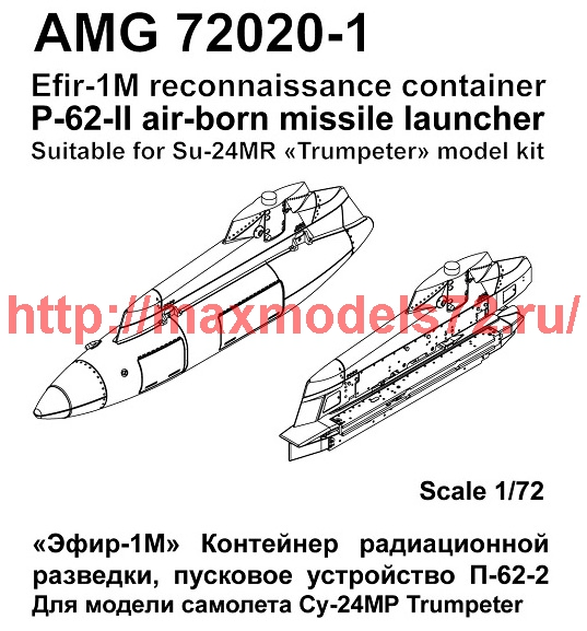 АМG 72020-1   «Эфир-1М» Контейнер радиационной разведки, пусковое устройство П-62-2 (thumb40278)