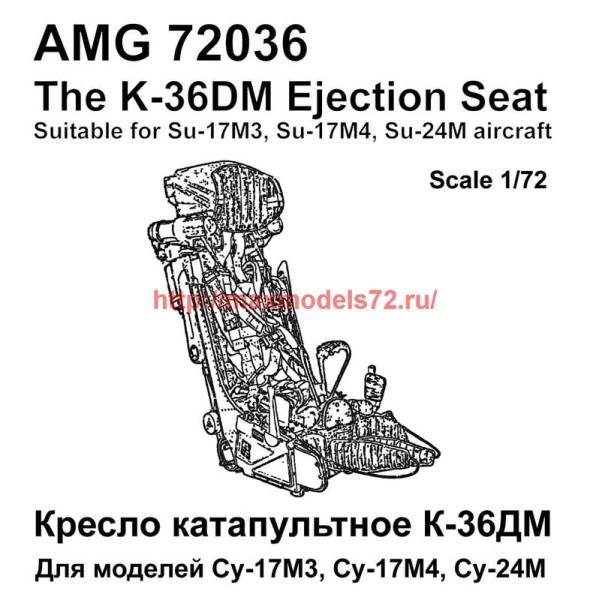 АМG 72036   Катапультное кресло К-36ДМ (thumb40288)