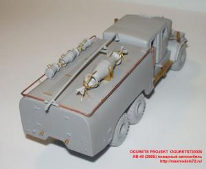 OGURETS720026   АВ-40 (255Б) пожарный автомобиль (attach2 33929)