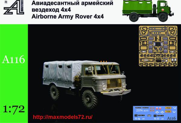 AMinA116   Авиадесантный армейский вездеход 4*4   Airborne army rover 4*4 (thumb41802)