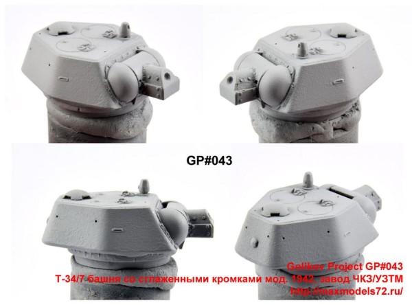 GP#043   Т-34/7 башня со сглаженными кромками мод. 1942, завод ЧКЗ/УЗТМ (thumb34648)