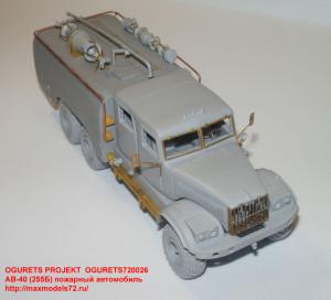 OGURETS720026   АВ-40 (255Б) пожарный автомобиль (attach1 33929)