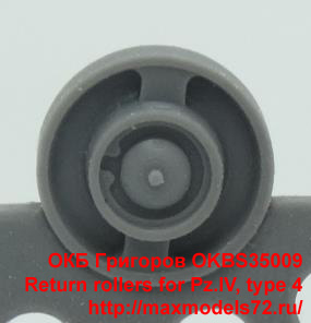 OKBS35009   Return rollers for Pz.IV, type 4 (thumb34720)