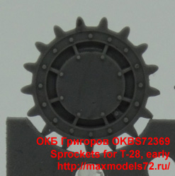 OKBS72369   Sprockets for T-28, early (thumb34843)