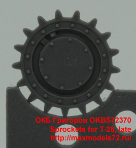 OKBS72370   Sprockets for T-28, late (thumb34845)