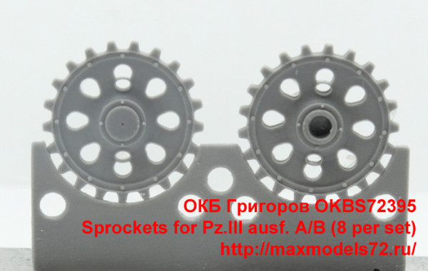 OKBS72395   Sprockets for Pz.III ausf. A/B (8 per set) (thumb34849)