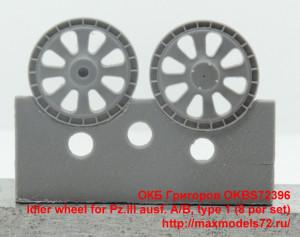 OKBS72396   Idler wheel for Pz.III ausf. A/B, type 1 (8 per set) (thumb34851)