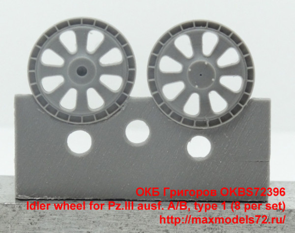 OKBS72396   Idler wheel for Pz.III ausf. A/B, type 1 (8 per set) (thumb34851)