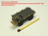 OKBV72027   Американский армейский легкий колесный транспортер М274 «Мул»  USA Light Weapon Carrier M274 Mule (attach9 34855)