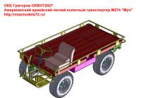 OKBV72027   Американский армейский легкий колесный транспортер М274 «Мул»  USA Light Weapon Carrier M274 Mule (attach1 34855)