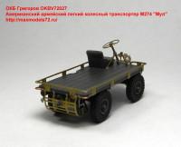 OKBV72027   Американский армейский легкий колесный транспортер М274 «Мул»  USA Light Weapon Carrier M274 Mule (attach3 34855)