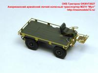 OKBV72027   Американский армейский легкий колесный транспортер М274 «Мул»  USA Light Weapon Carrier M274 Mule (attach4 34855)