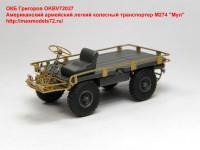 OKBV72027   Американский армейский легкий колесный транспортер М274 «Мул»  USA Light Weapon Carrier M274 Mule (attach7 34855)