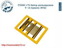 Penf72096 1:72 Набор деталировки Т-14 Армата (ФТД)   1:72 PE detailing T-14 ARMATA (attach1 34092)